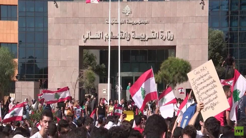 تواصل الاعتصامات والتظاهرات في لبنان
