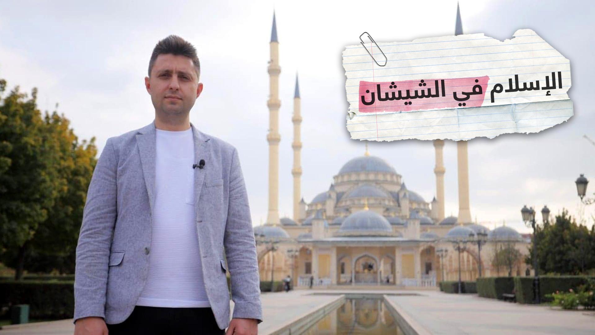 أبرز المعالم الإسلامية في الشيشان