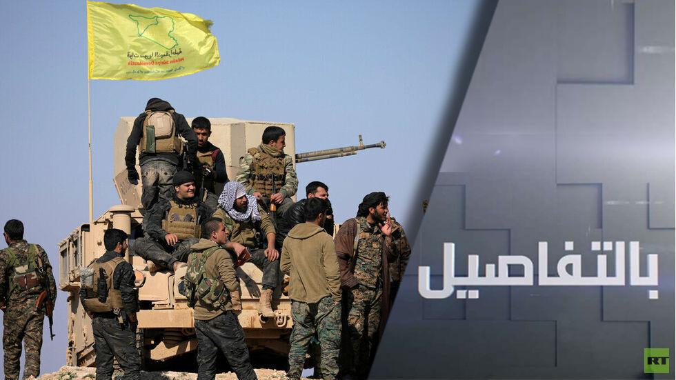 """شرق الفرات.. شروط """"قسد"""" وخيارات دمشق"""