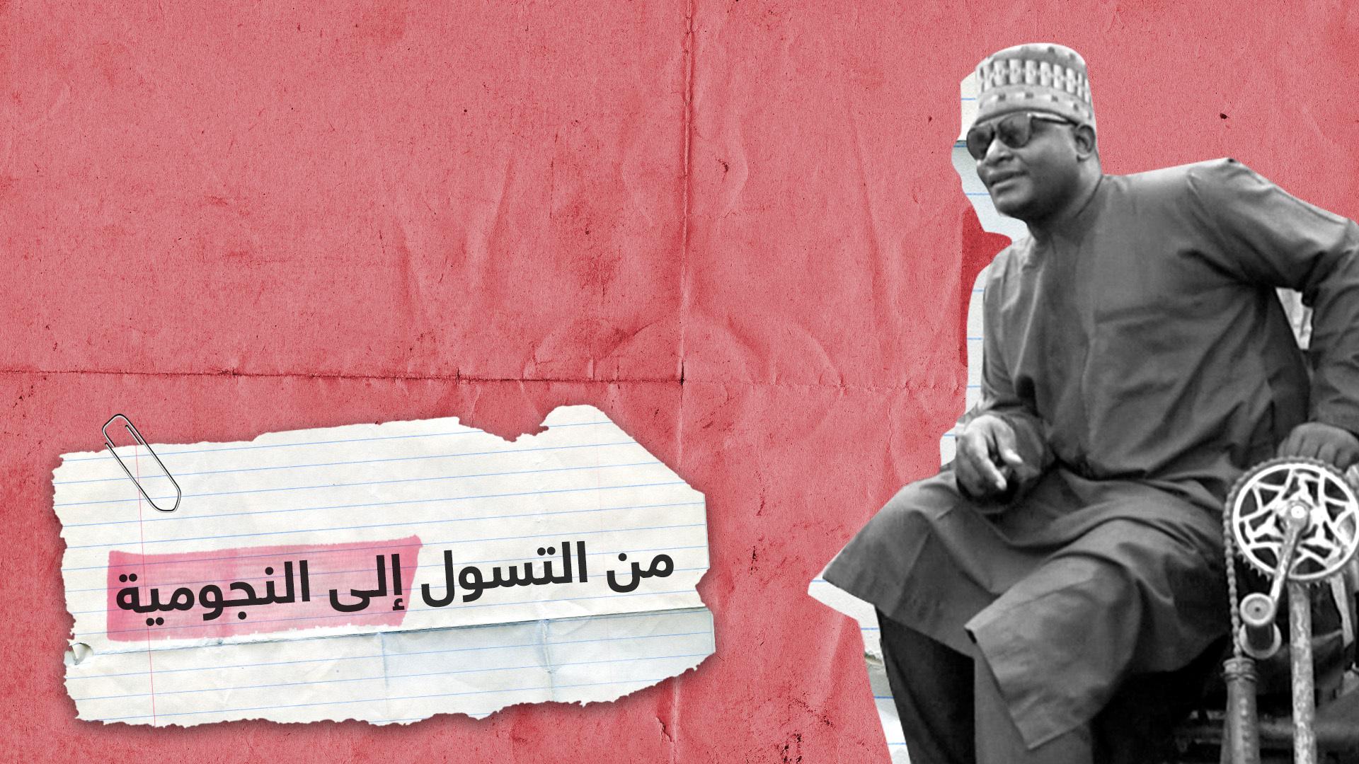 من التسول للنجومية.. قصة كفيف أصبح مطربا في نيجيريا