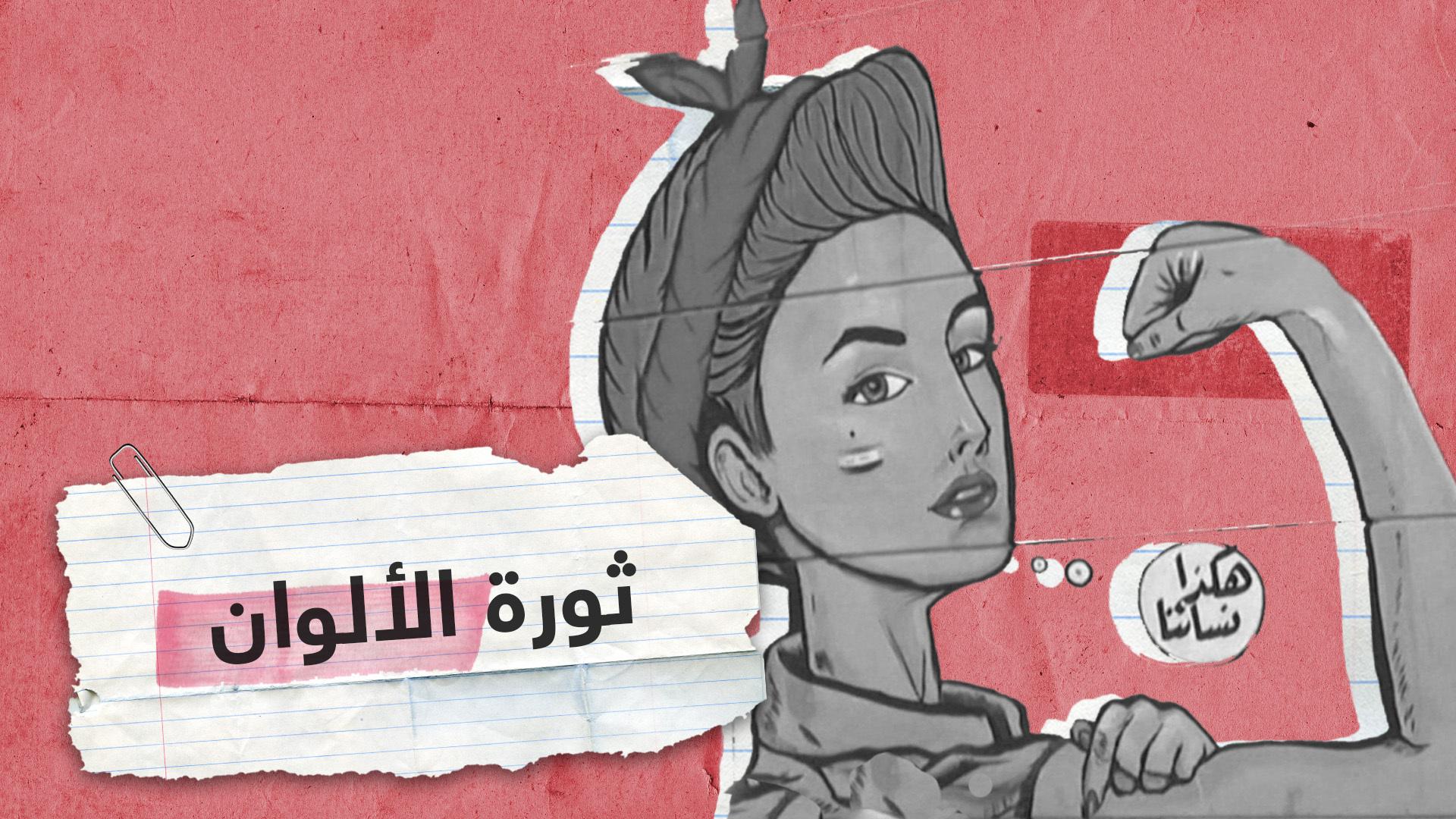 بالرسم على الجدران.. ثورة للألوانفيساحة التحرير ببغداد