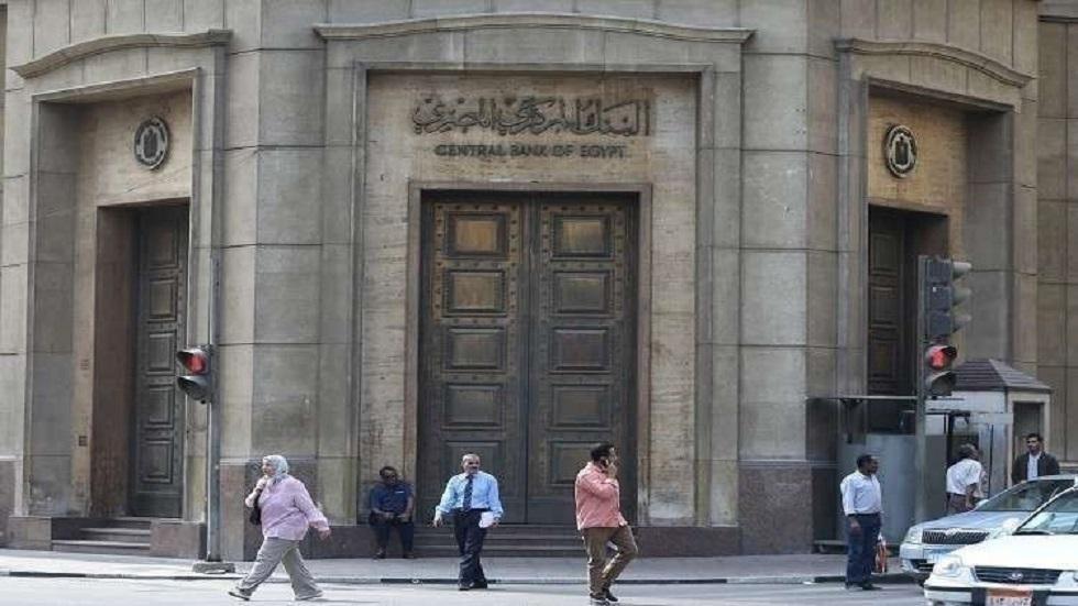 البنك المركزي المصري - أرشيف