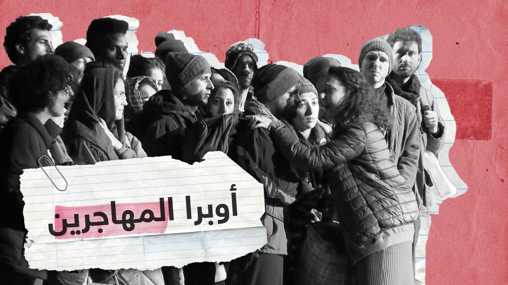 مهاجرون يروون معاناتهم على خشبة المسرح بأنفسهم