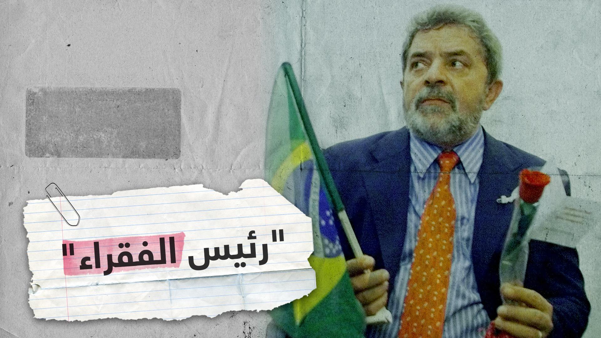 """""""رئيس الفقراء"""".. لولا دا سيلفا رئيس البرازيل الأسبق خارج السجن!"""