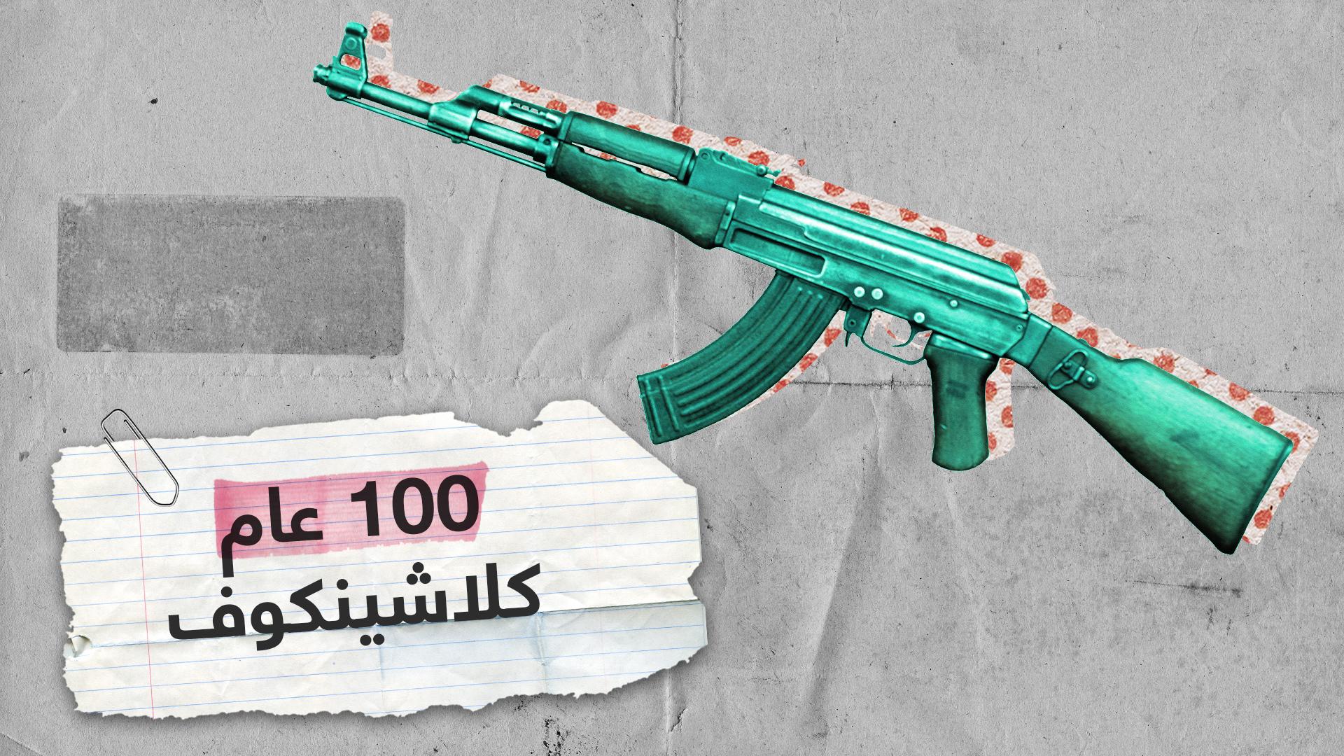 في ذكرى 100 عام على ولادة ميخائيل كلاشينكوف.. ماذا تعرف عن السلاح الأشهر؟