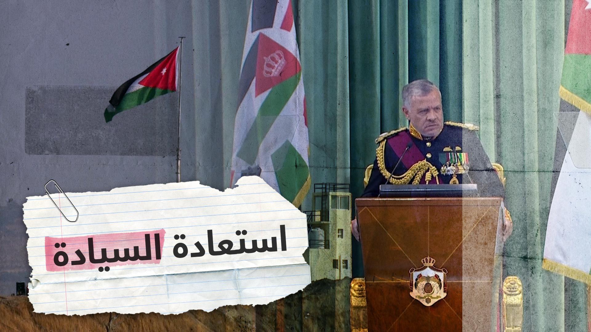 السيادة الأردنية تعود على الباقورة