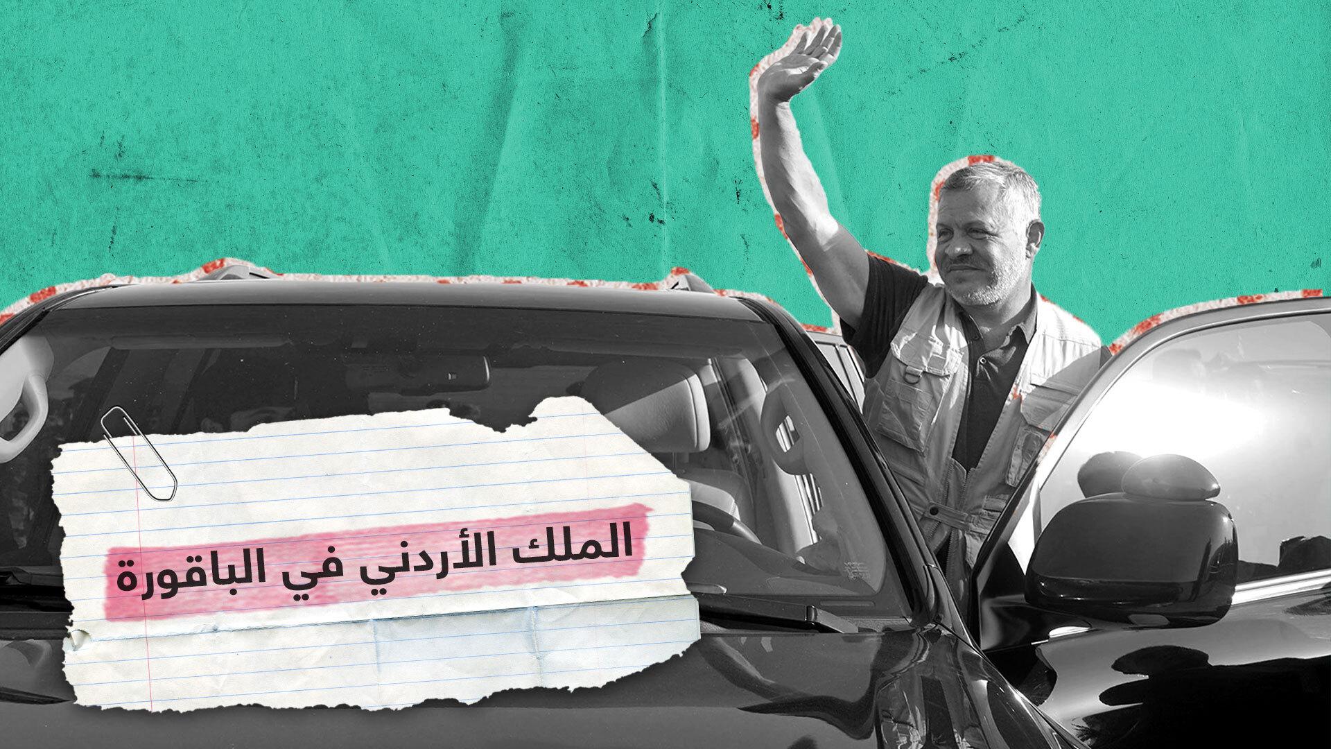 ملك الأردن يصل إلى الباقورة بعد استعادتها من إسرائيل ويصلي على أرضها