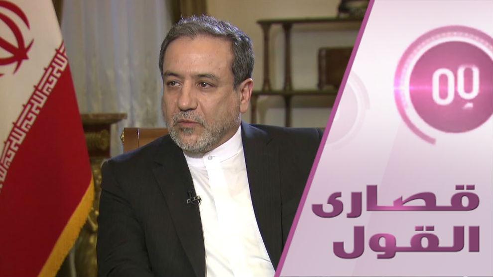 عباس عراقجي: استخباراتنا ترصد التحركات في العراق ولبنان!