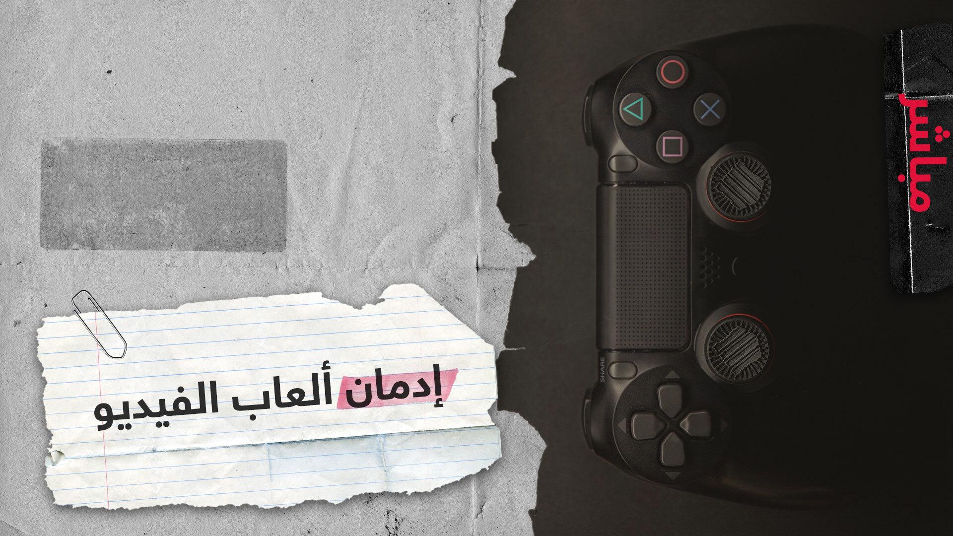إدمان الشباب ألعاب الفيديو.. مرض يدخل البيوت في غفلة