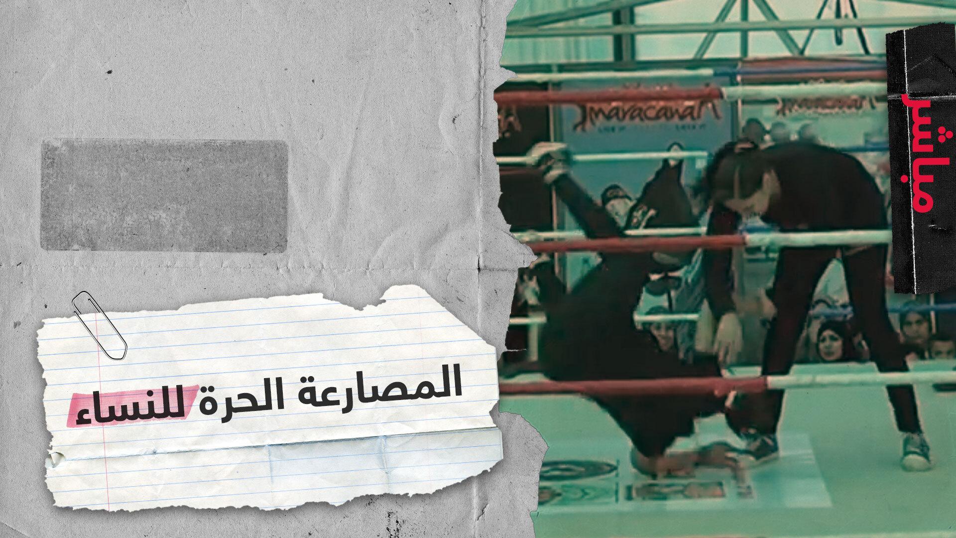 المصارعة الحرة للنساء أيضا.. مصريات  يدخلن عالما ظل حكرا على الرجال