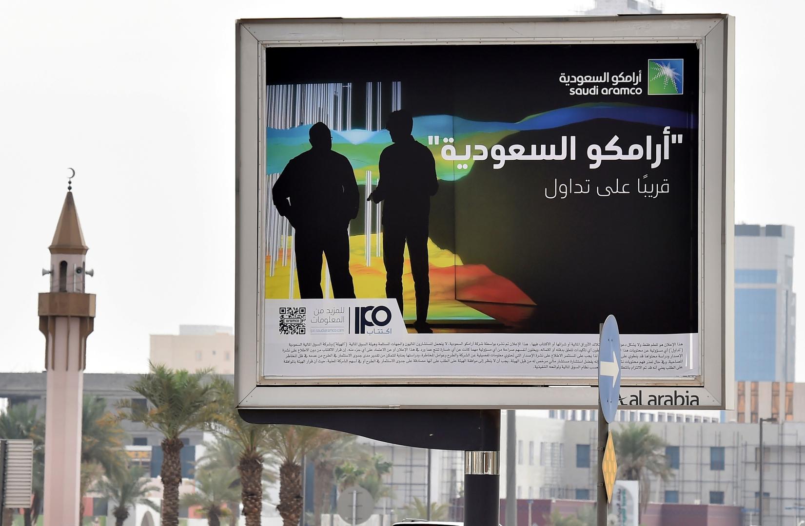 سعر سهم أرامكو السعودية: الأحد الخبر اليقين!
