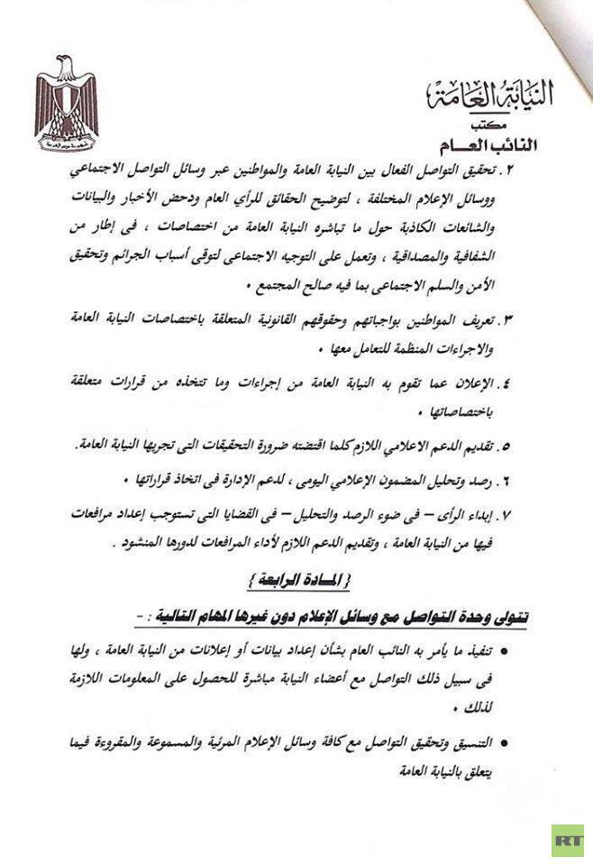 لأول مرة في مصر.. النائب العام يصدر قرارا بشأن مواقع التواصل الاجتماعي