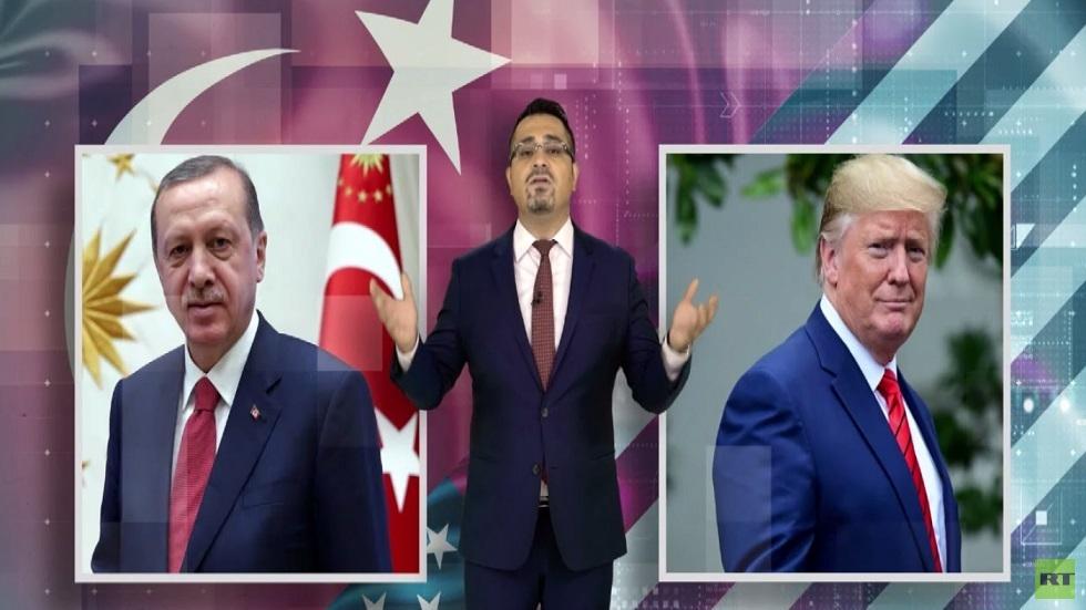 ملفات متعددة على طاولة ترامب أردوغان