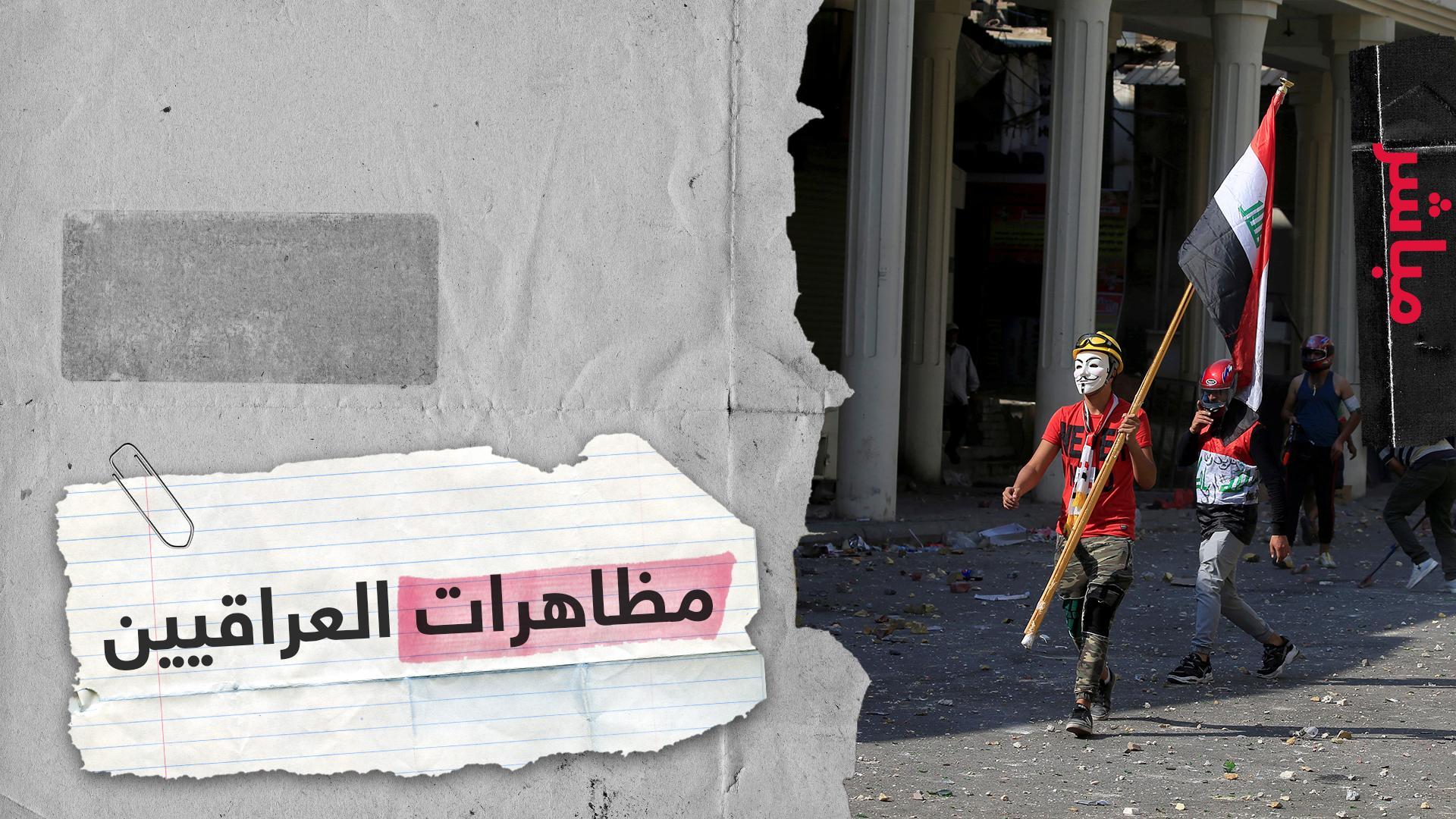 RT online في ساحة التحرير..  مظاهرات العراقيين ووقعها الدولي