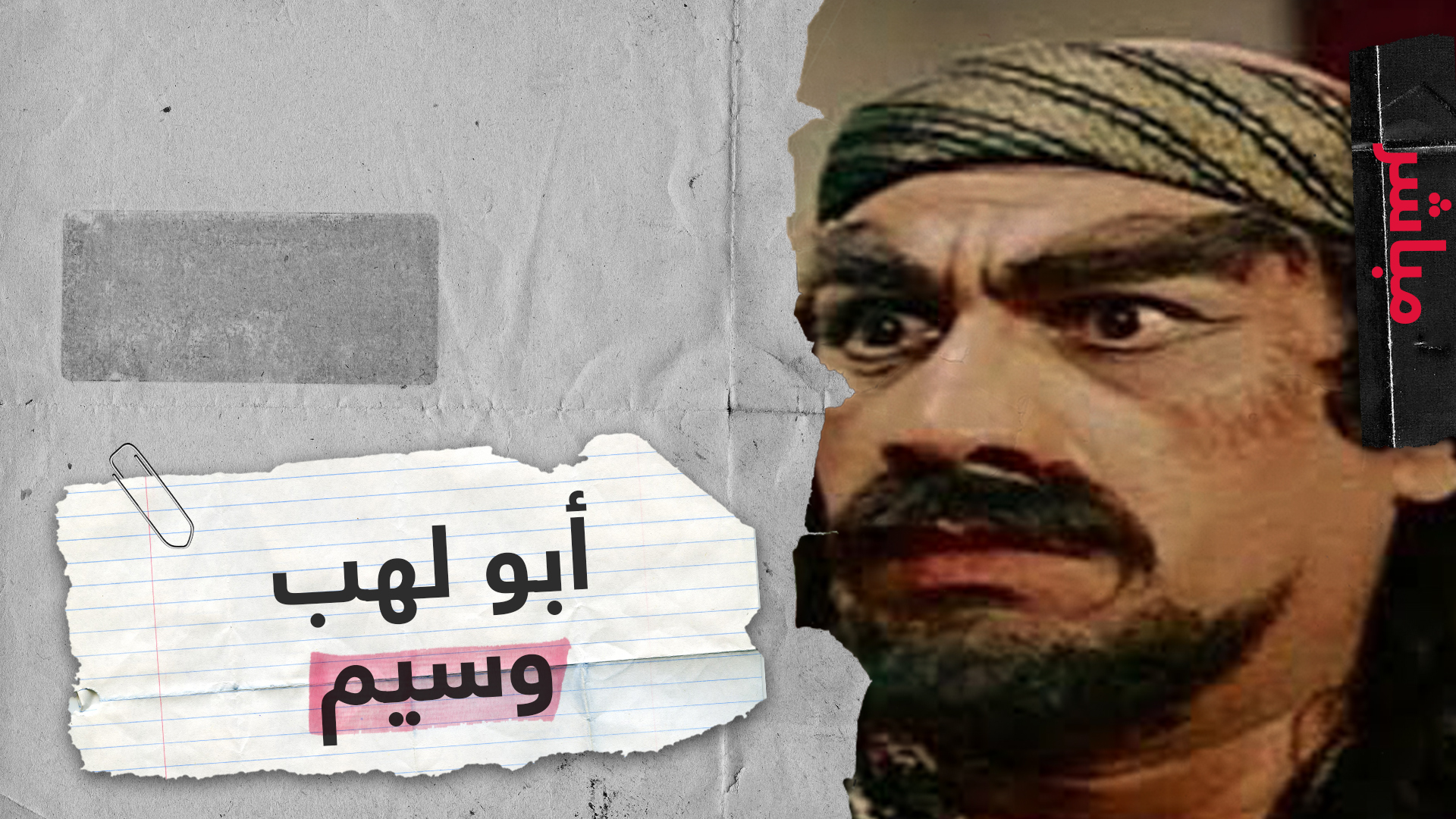 أبو لهب شخص وسيم إلا في الأفلام ما معايير السينما العربية في التشخيص؟