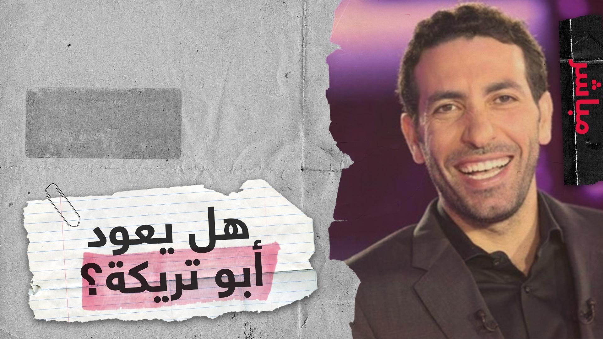 """بوساطة من تركي آل الشيخ.. صحفيون مصريون  يؤكدون عودة أبو تريكة إلى بلده """"قريبا"""""""