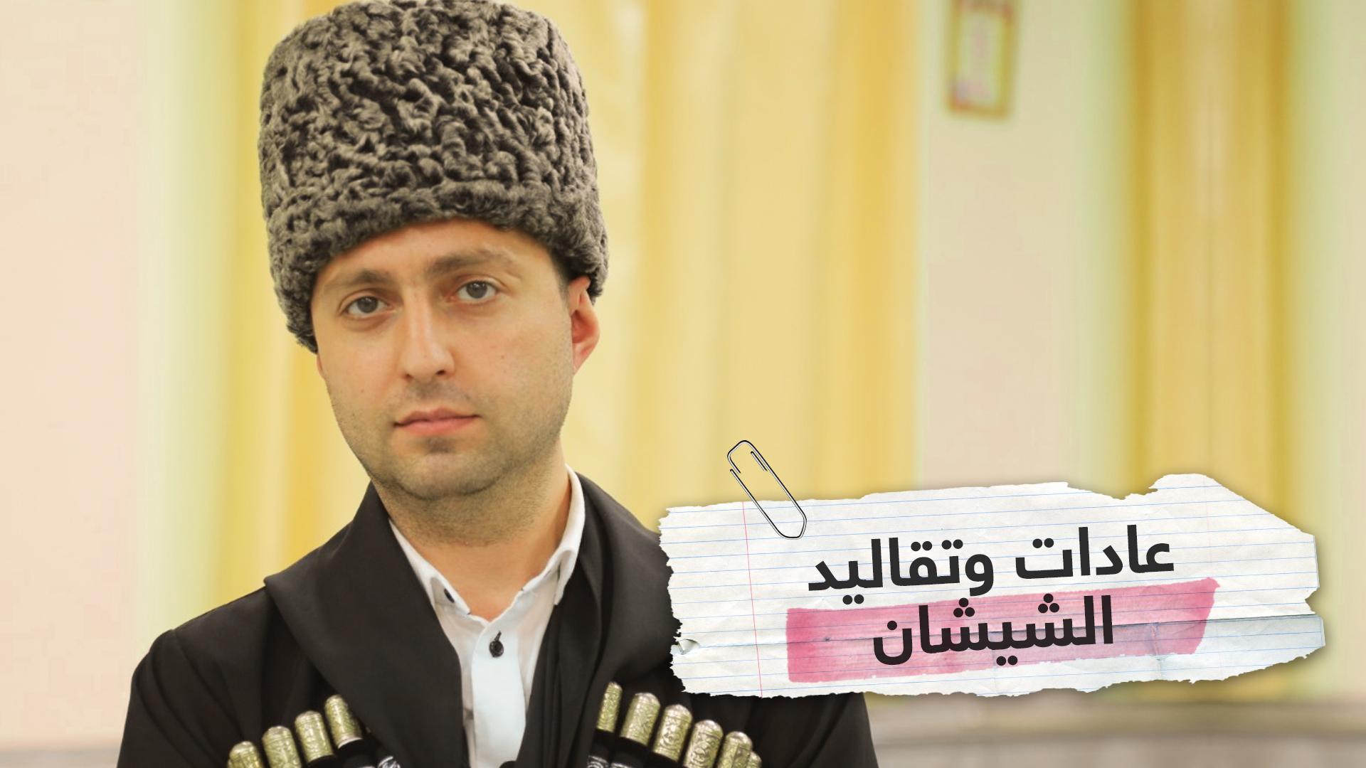 الشيشان عن قرب.. ثقافة وكرم أهلها