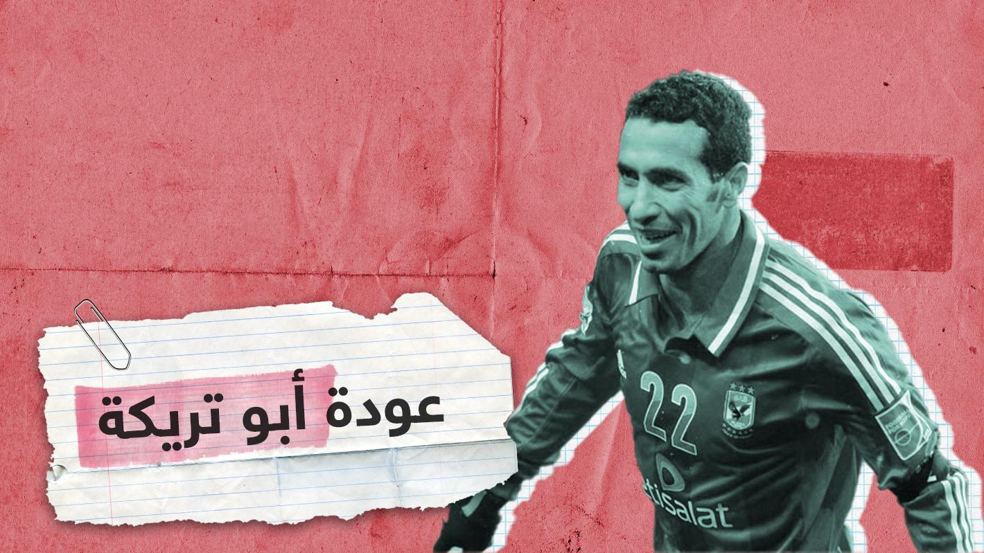 إعلامي مصري يكشف تفاصيل العودة المحتملة للنجم أبو تريكة إلى مصر بوساطة سعودية