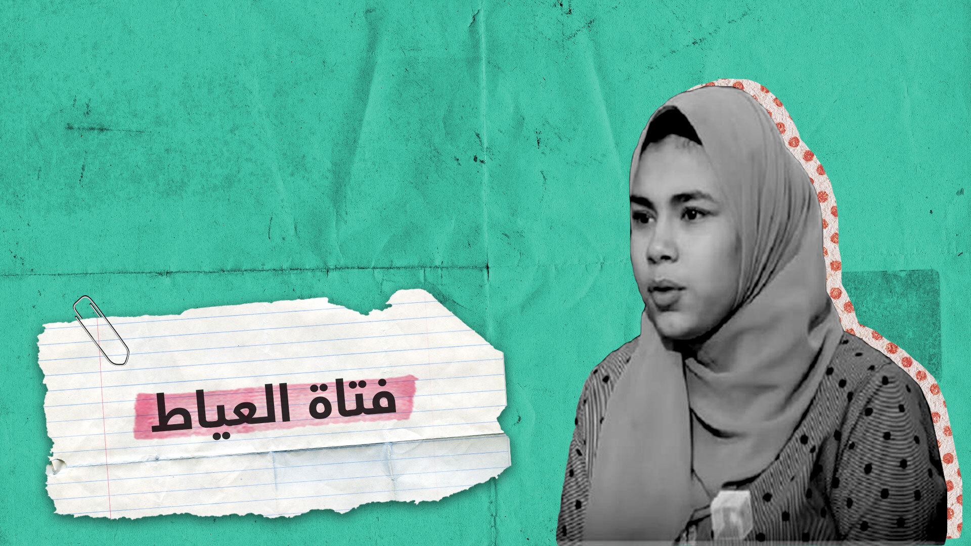 """حاول اغتصابها فقتلته ولم تعاقب.. هذه قصة """"فتاة العياط"""" المصرية"""