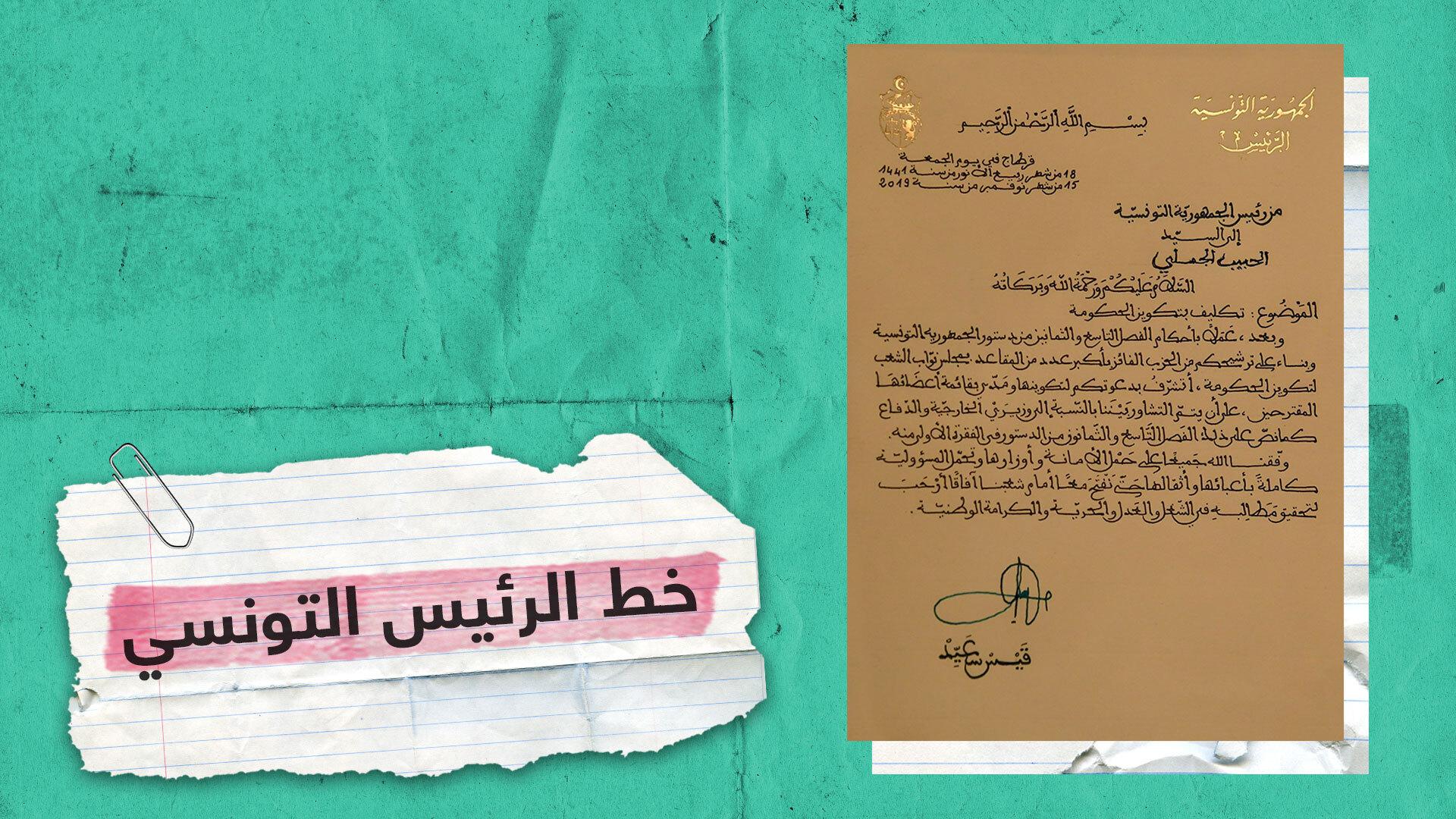 رسالة الرئيس التونسي لتشكيل الحكومة تثير إعجاب مستخدمي الشبكات الاجتماعية
