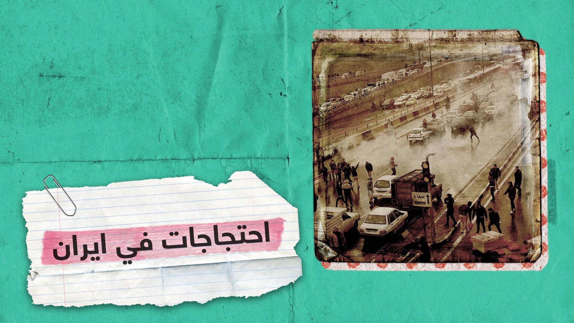 احتجاجات عارمة في إيران ضد رفع أسعار الوقود 3 أضعاف