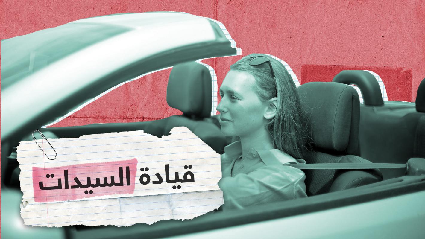 """لا تصدق """"الأسطورة"""" التي تقول إن الرجال أفضل من النساء في قيادة السيارات"""
