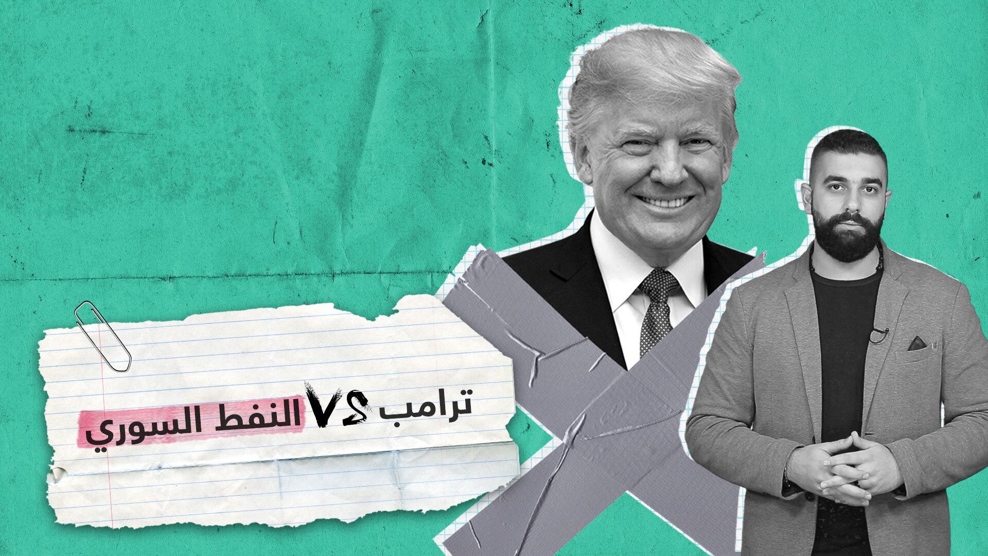 النفط السوري.. لماذا قرر ترامب البقاء في سوريا من أجله؟
