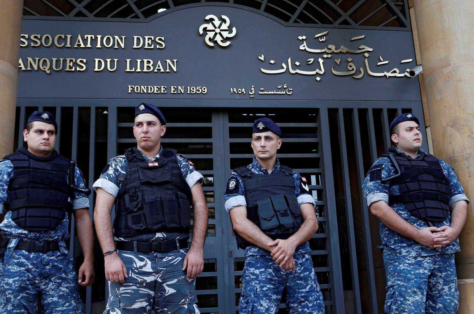 مقر جمعية المصارف اللبنانية في بيروت