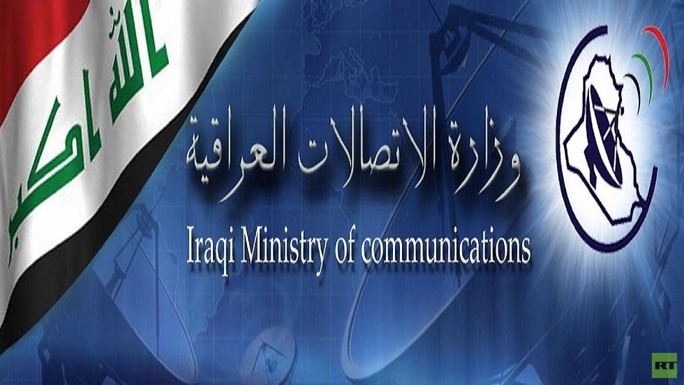 وزارة الاتصالات العراقية