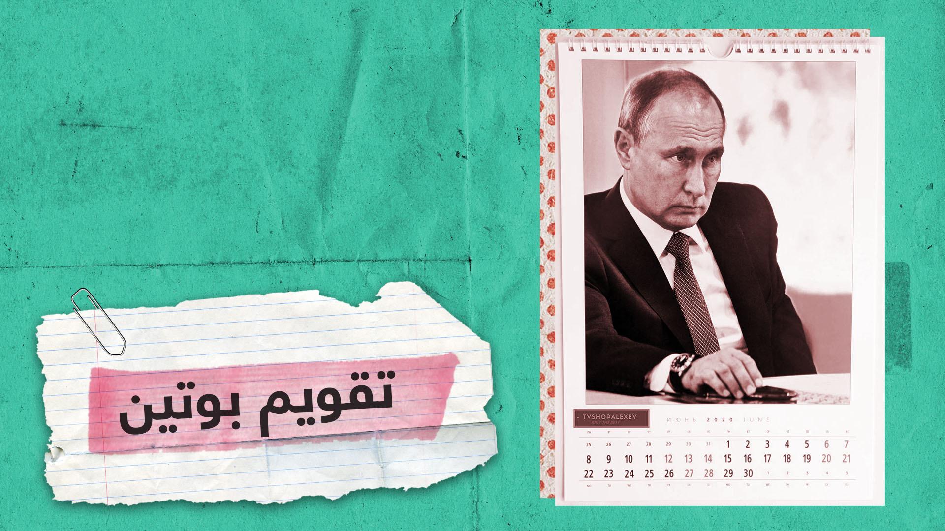 تقويم سنوي يحمل صور بوتين يلقى رواجا في اليابان