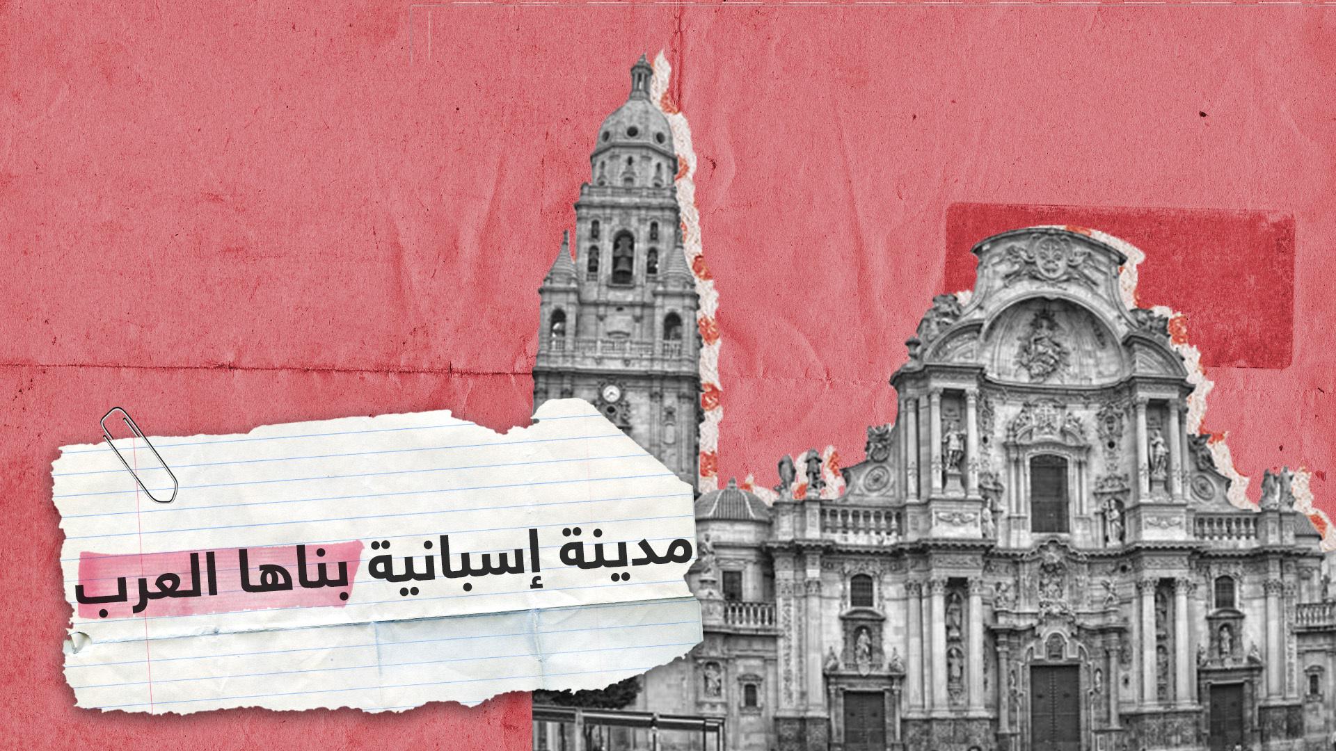 مُرسية.. مدينة إسبانية بناها العرب وتغنى بها الشعراء