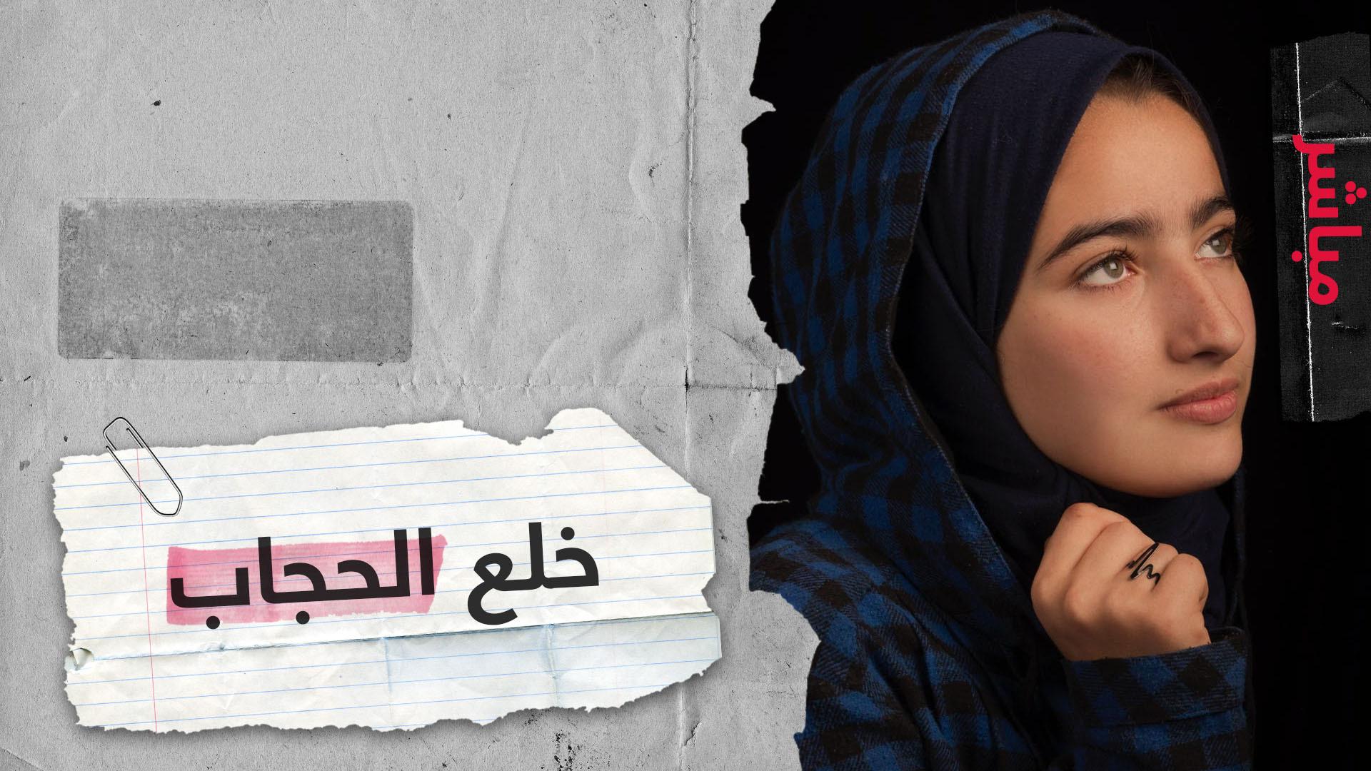 خلع الحجاب.. بين الحرية الفردية ونظرة المجتمع