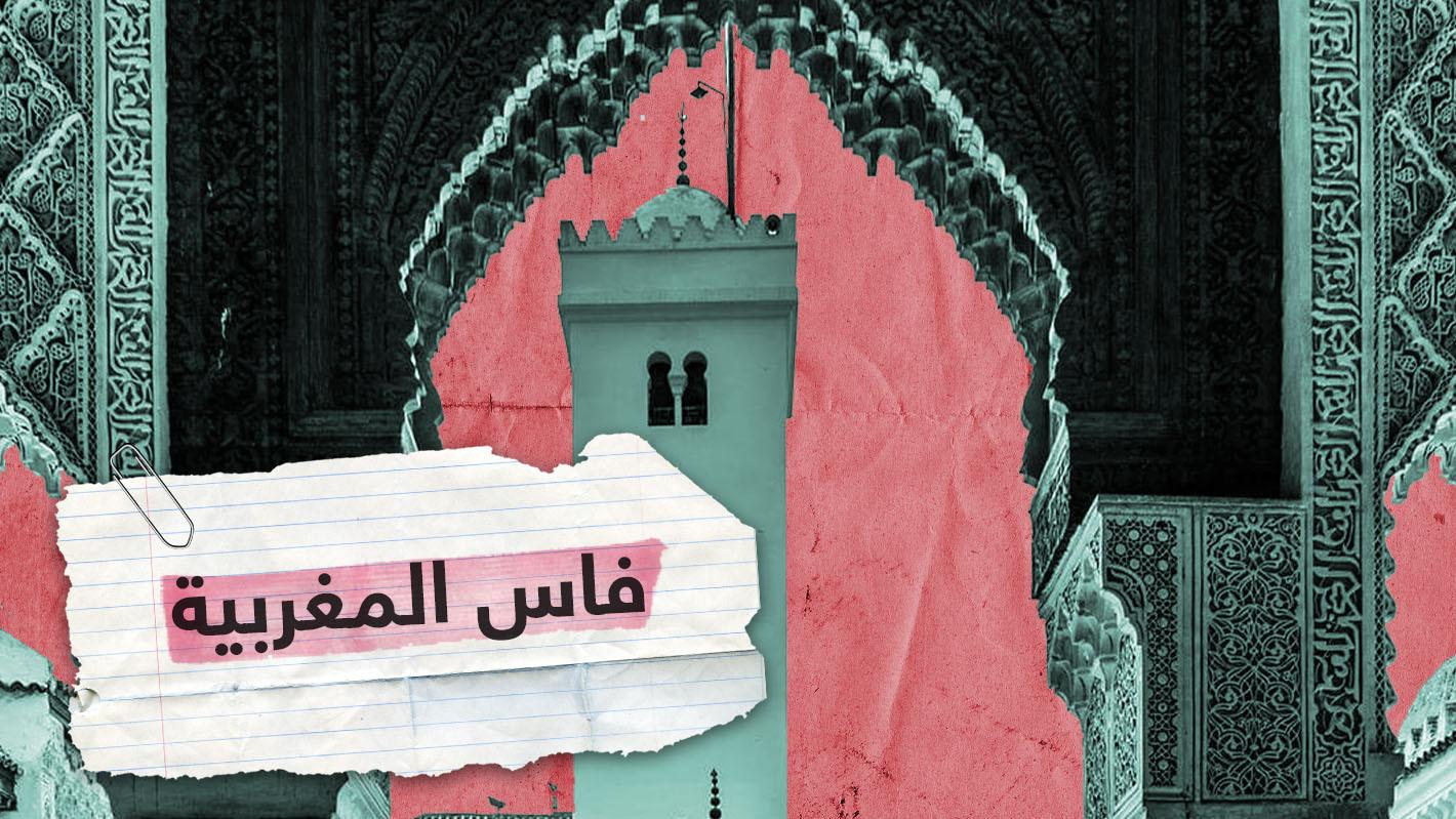 مدينة فاس.. متحف المغرب المفتوح وعاصمة الدولة الإدريسية قديما
