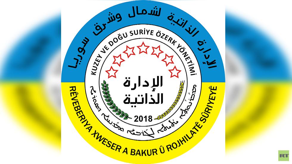 الإدارة الذاتية في شمال شرق سوريا
