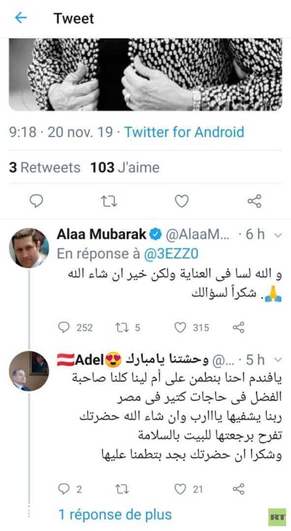 عقيلة الرئيس المصري الأسبق في العناية المركزة