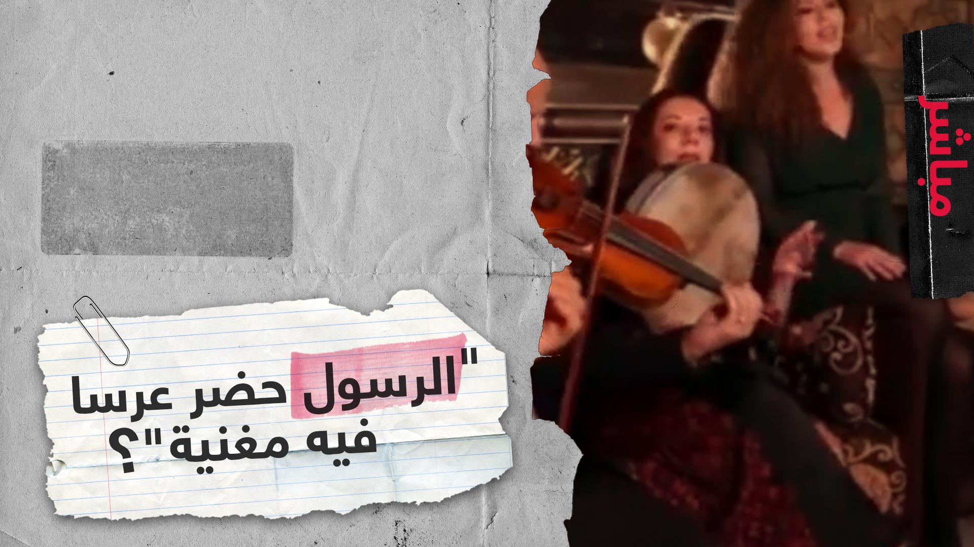 """""""الرسول حضر عرسا فيه مغنية"""".. تصريحات مثيرة لداعية سعودي"""