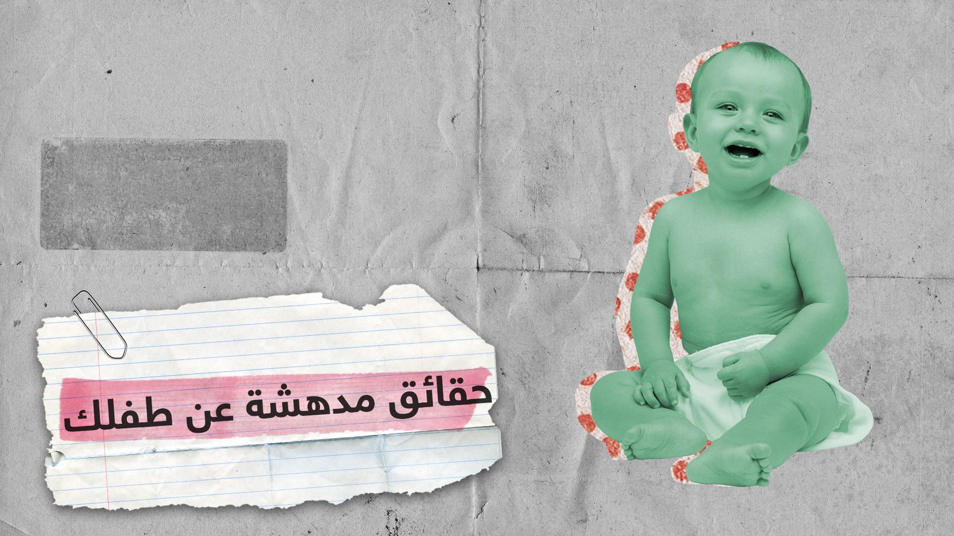 حقائق مدهشة عن الأطفال حديثي الولادة