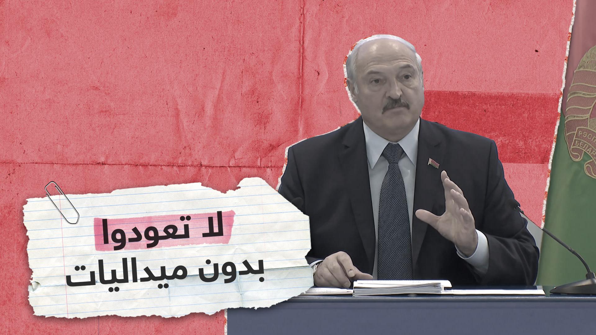 """""""لا تعودوا دون ميداليات"""".. رئيس بيلاروسيا يحذر الرياضيين قبل طوكيو 2020"""