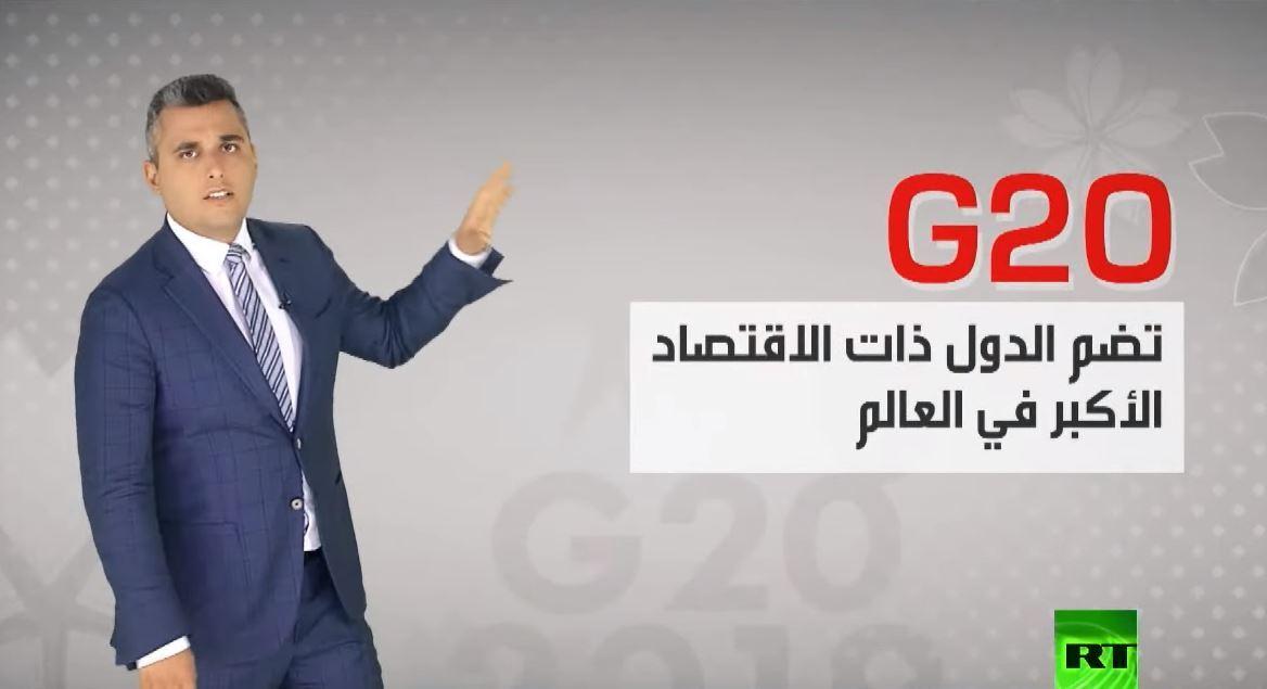 مجموعة العشرين.. التأسيس والأهداف