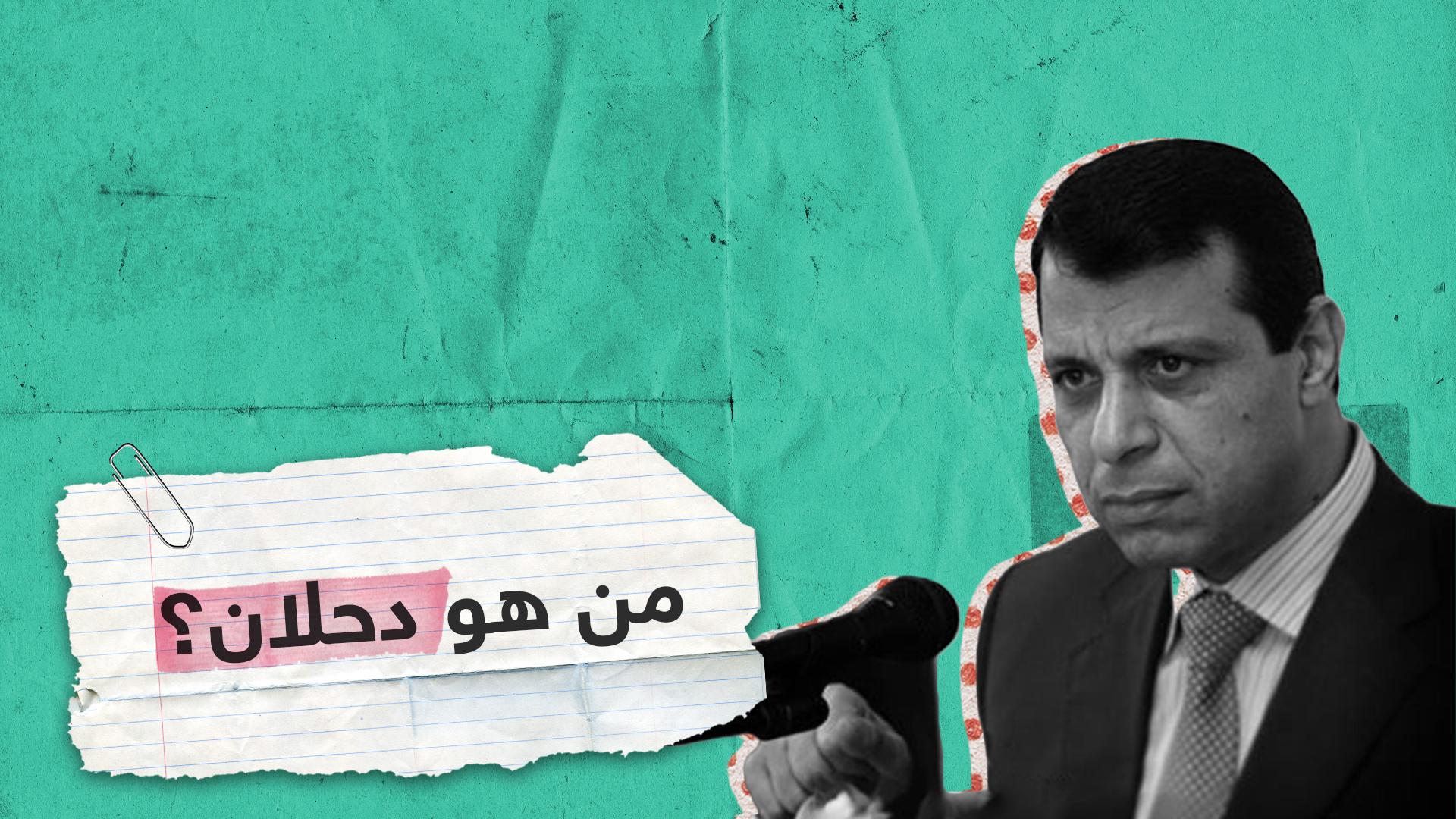 محمد دحلان.. من هو القيادي الفلسطيني الذي رصدت تركيا مكافأة للقبض عليه؟