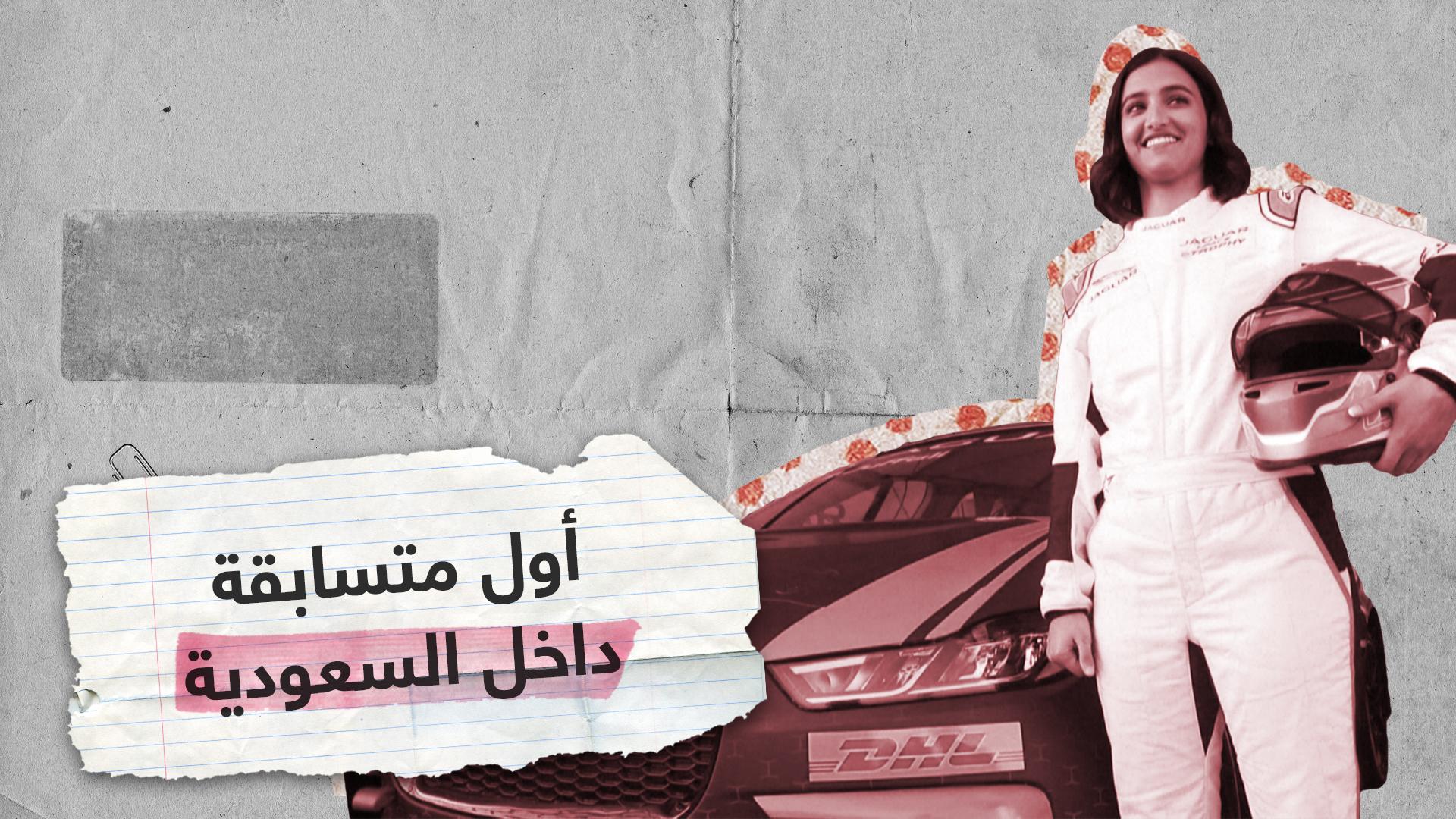 ريما الجفالي.. أول سعودية تشارك بسباقات السرعة في السعودية