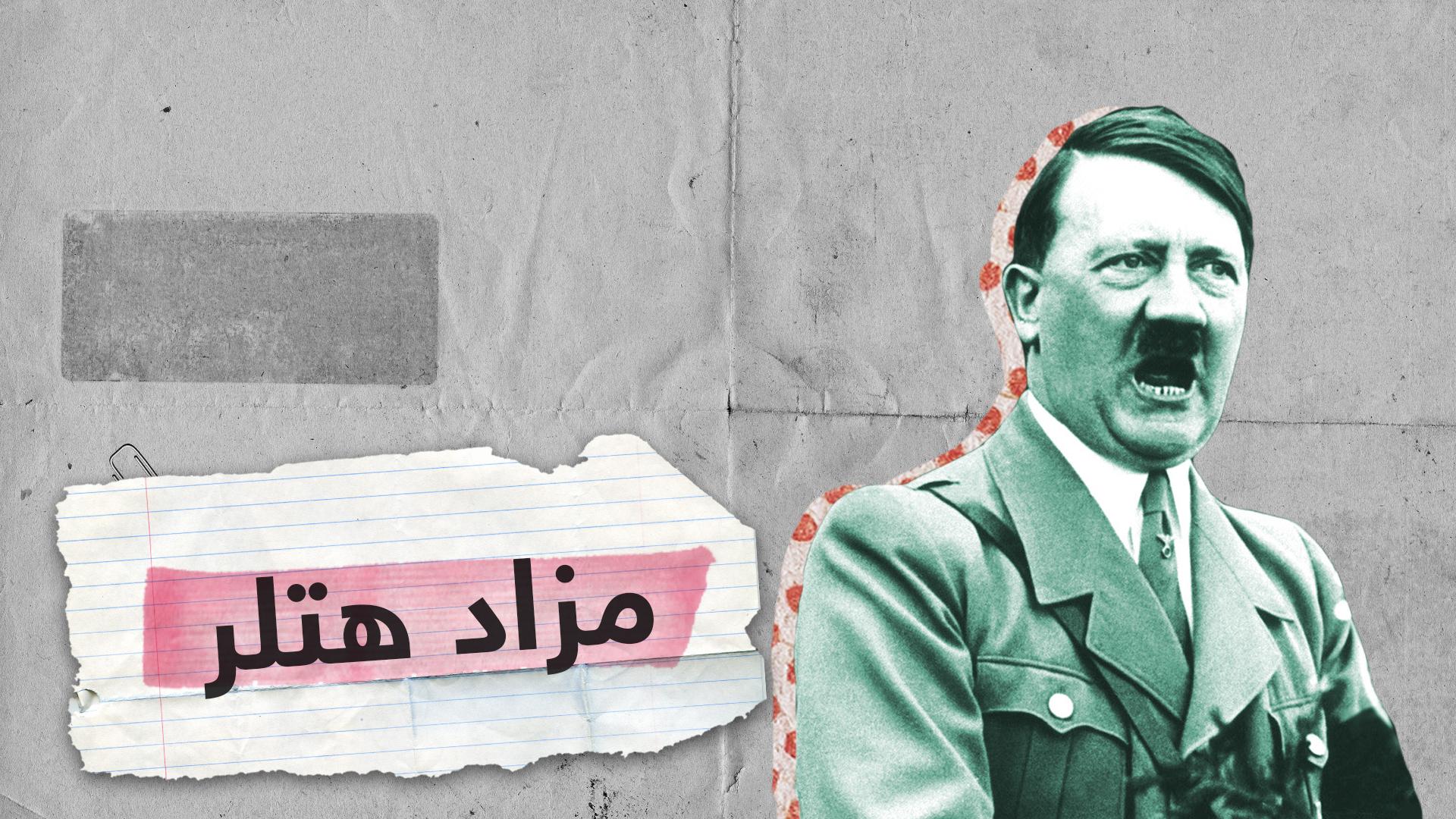 بينها قبعة هتلر.. مقتنيات نازية نادرة في مزاد علني