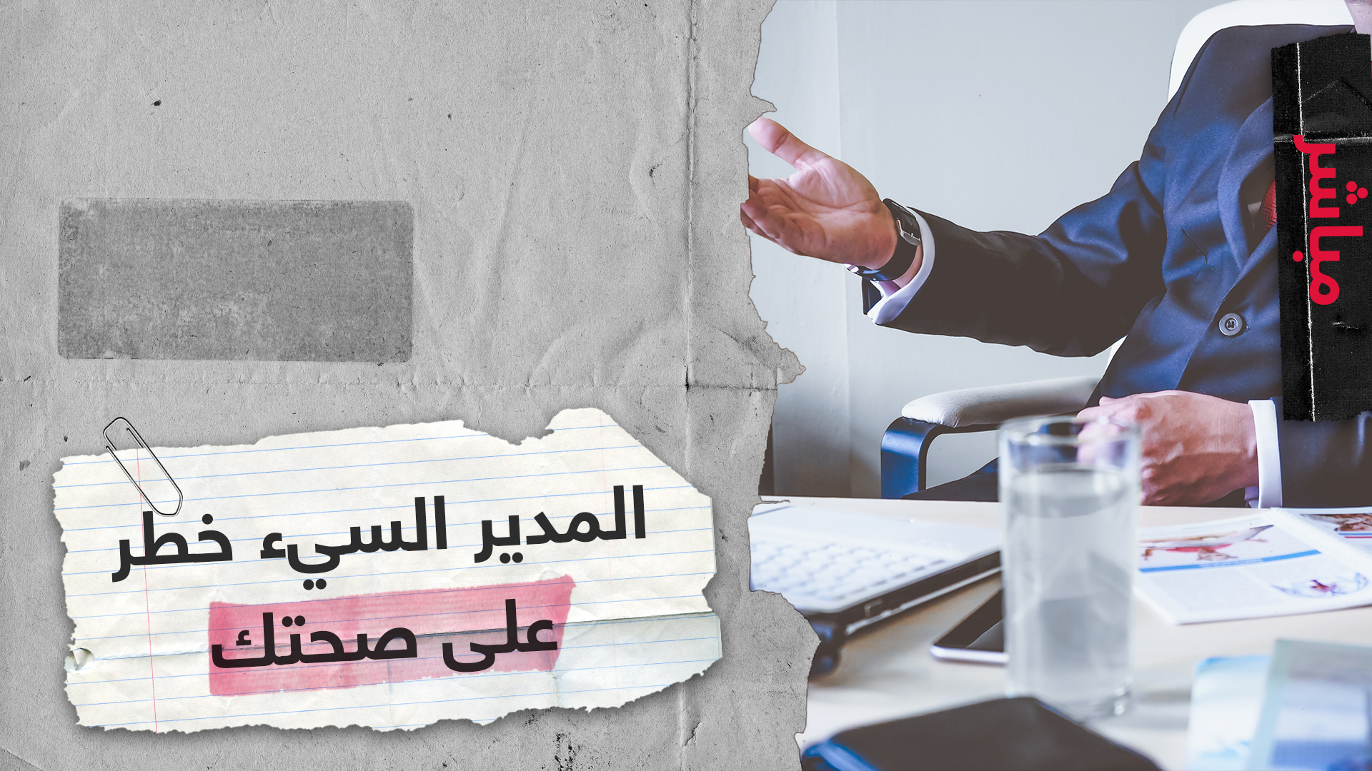 المدير السيء خطر على صحتك.. كيف يمكن مواجهته دون فقدان وظيفتك؟