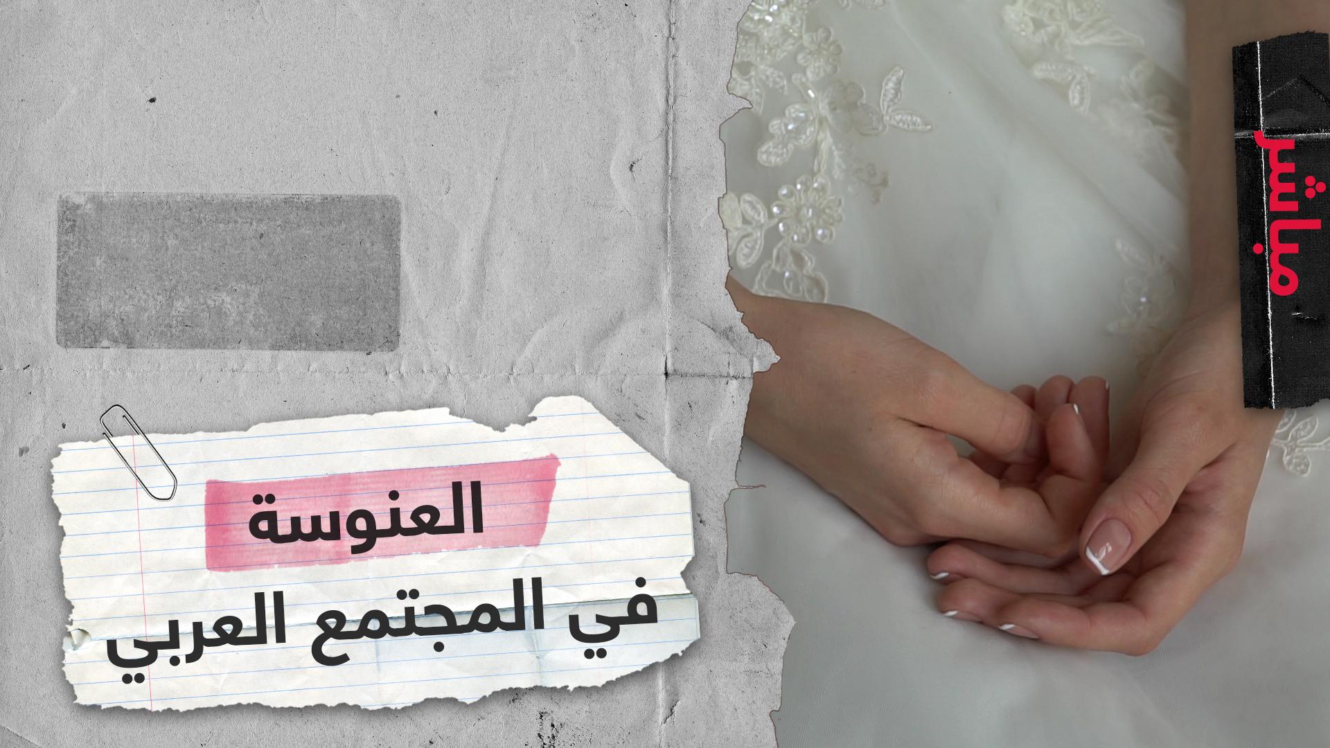 العنوسة في العالم العربي.. معاناة للفتاة ومواجهة لعادات مجتمعية