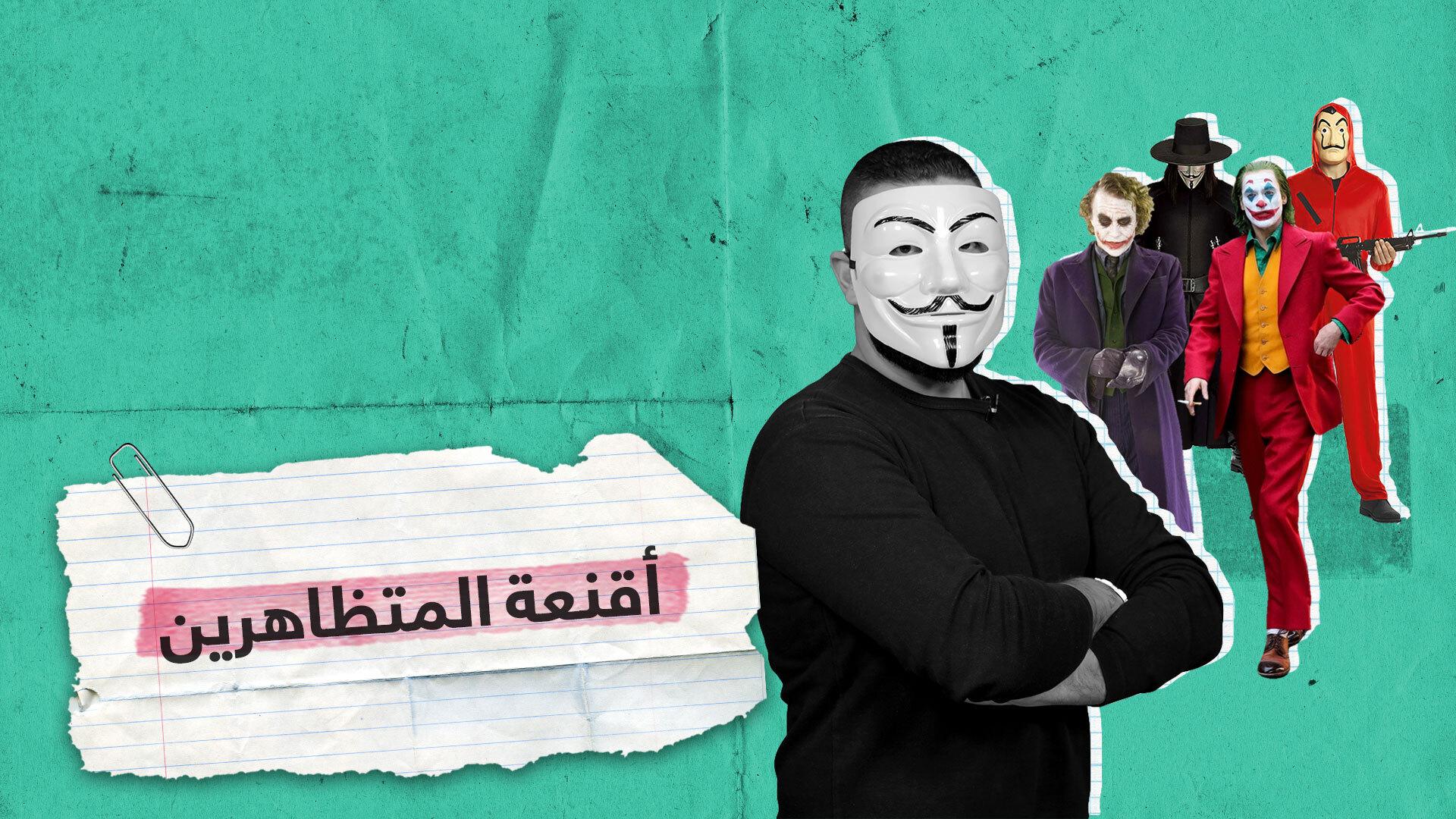 لماذا تستعمل أقنعة السينما الشهيرة في مظاهرات لبنان والعراق وهونغ كونغ وغيرها؟