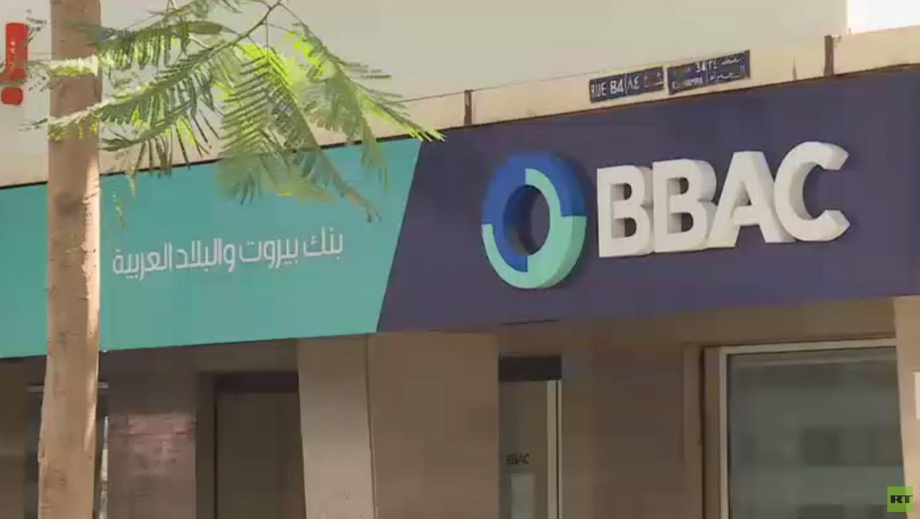 اعتصام أمام المصرف المركزي في بيروت