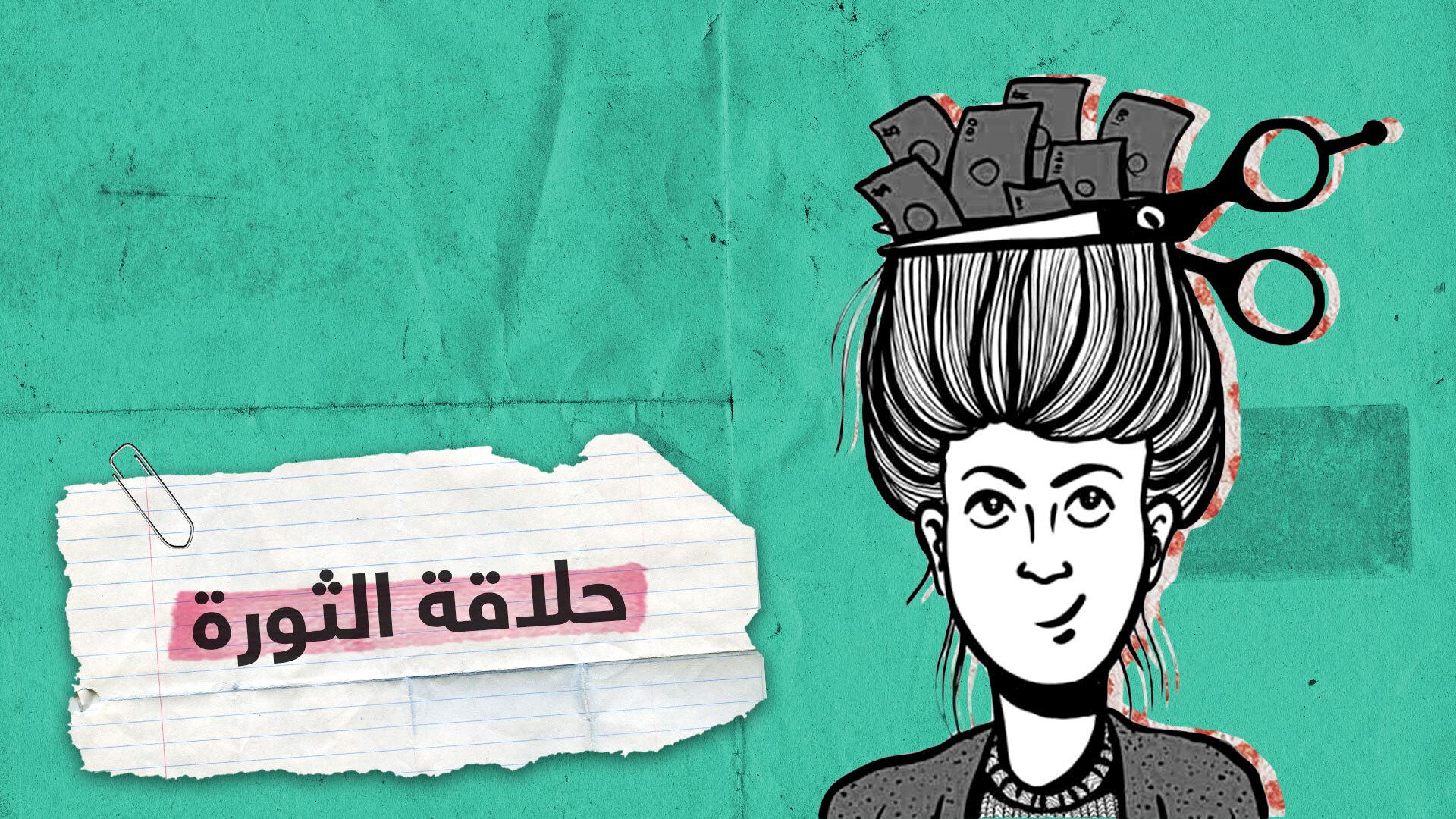 حملة للحلاقة المجانية في لبنان دعما لحراك الشارع ضد الحكومة وسياساتها