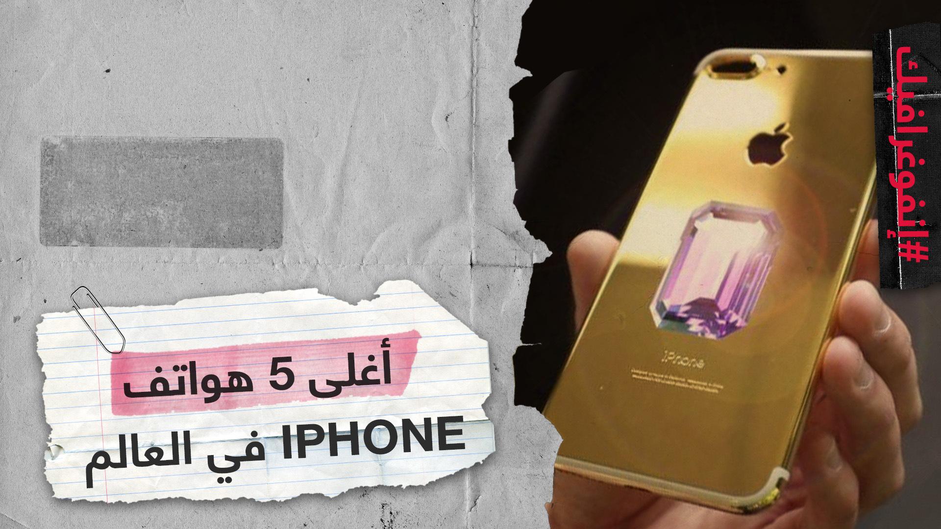 إليك أغلى 5 هواتف آيفون في العالم - RT-Arabic