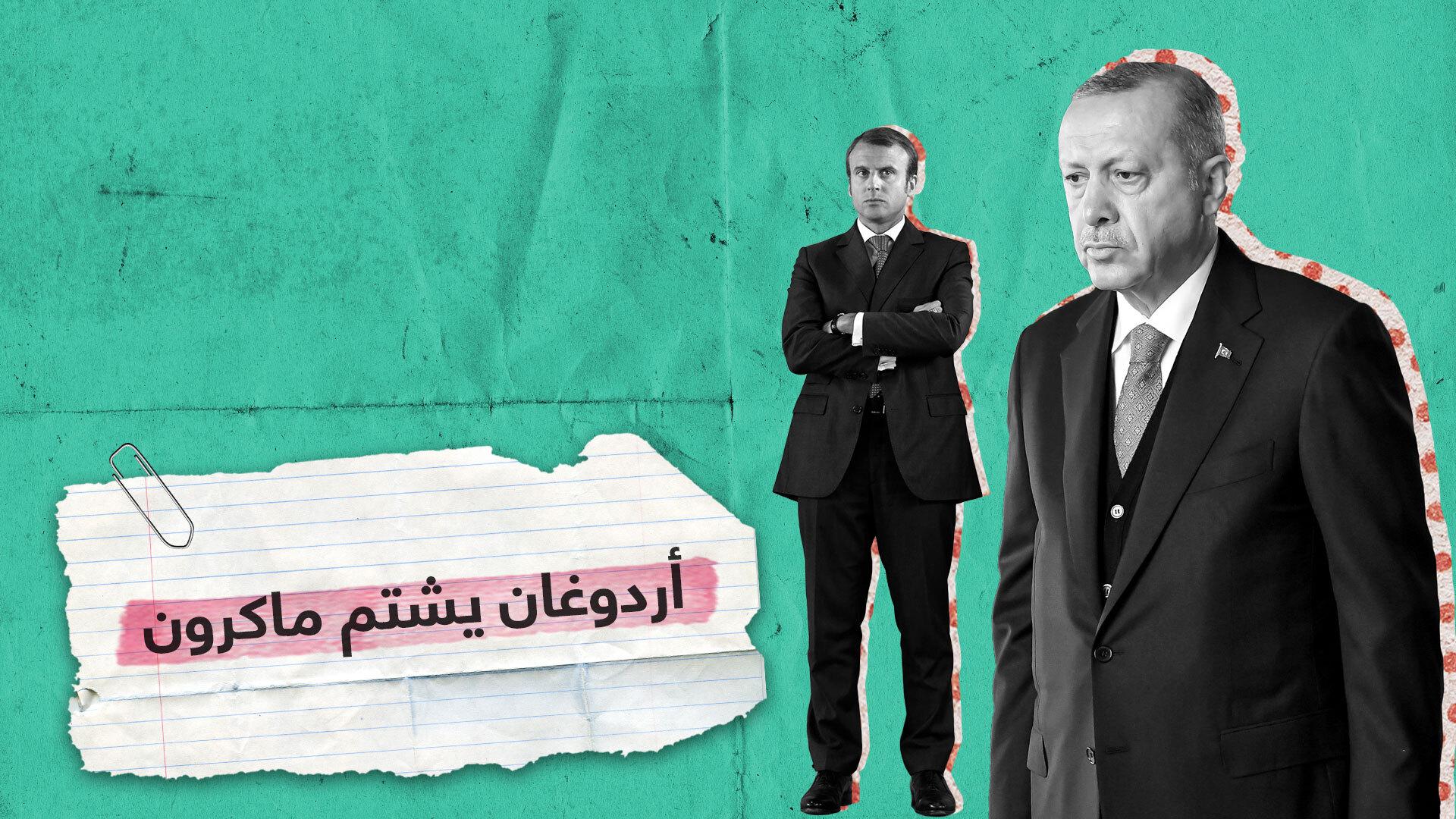 أردوغان لماكرون: أنت جاهل وتعيش موتا دماغيا!