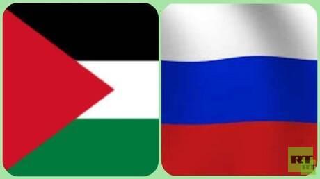 روسيا وفلسطين نحو توقيع اتفاقيات في مجالات مختلفة